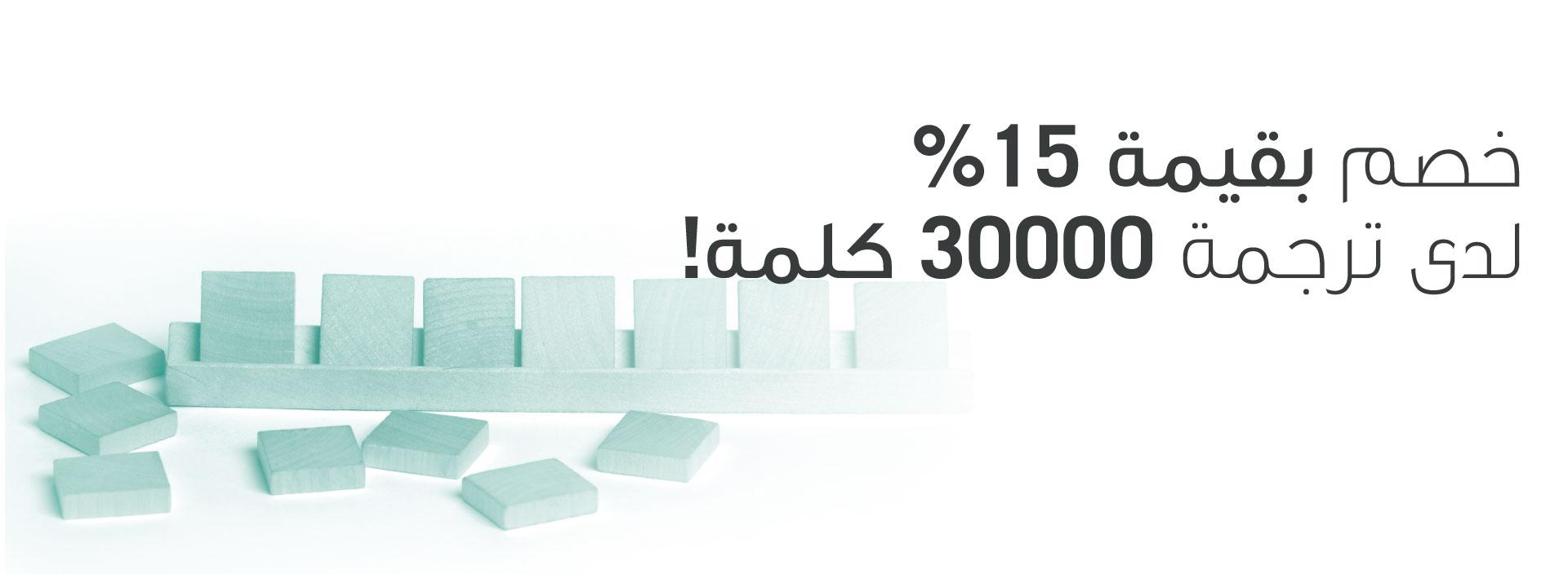 15percent-arabic