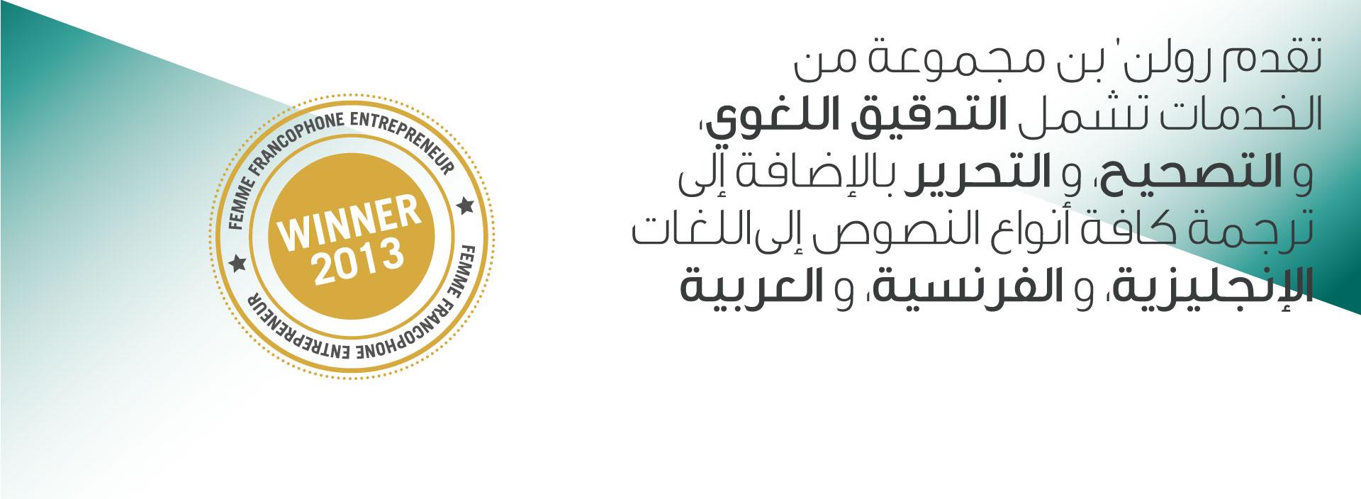 rolinpen_arabic_banner1