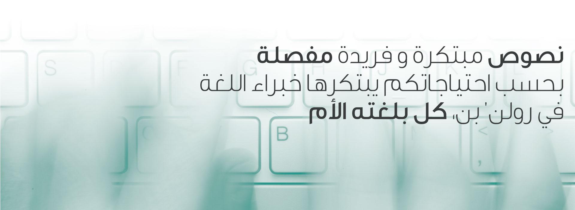 rolinpen_arabic_banner2