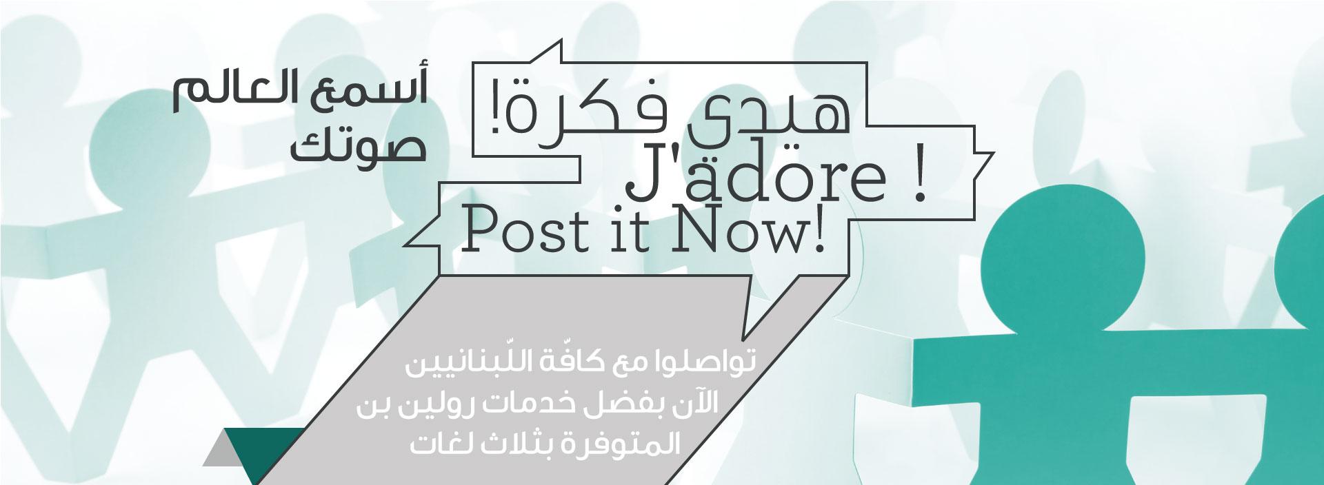 rolinpen_arabic_voice_heard